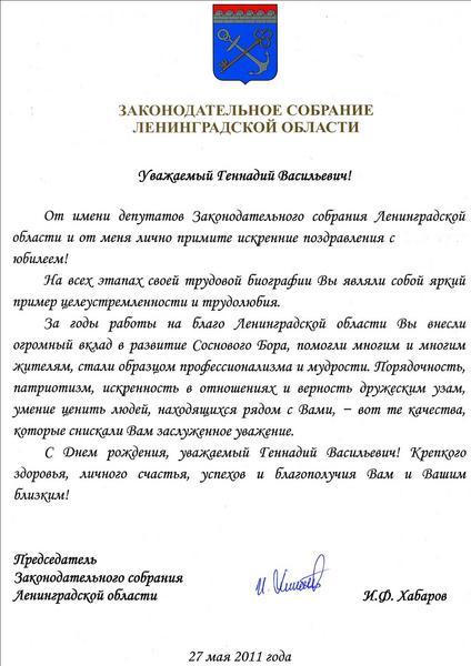 Официальное поздравление с днем рождения депутату законодательного собрания 61